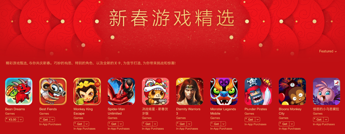 New year feature in China App Store.